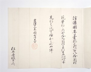 This is an official document of the Edo era shogun, Yoshimune Tokugawa. It is about the granting of the Matsumoto, Azumino region.
