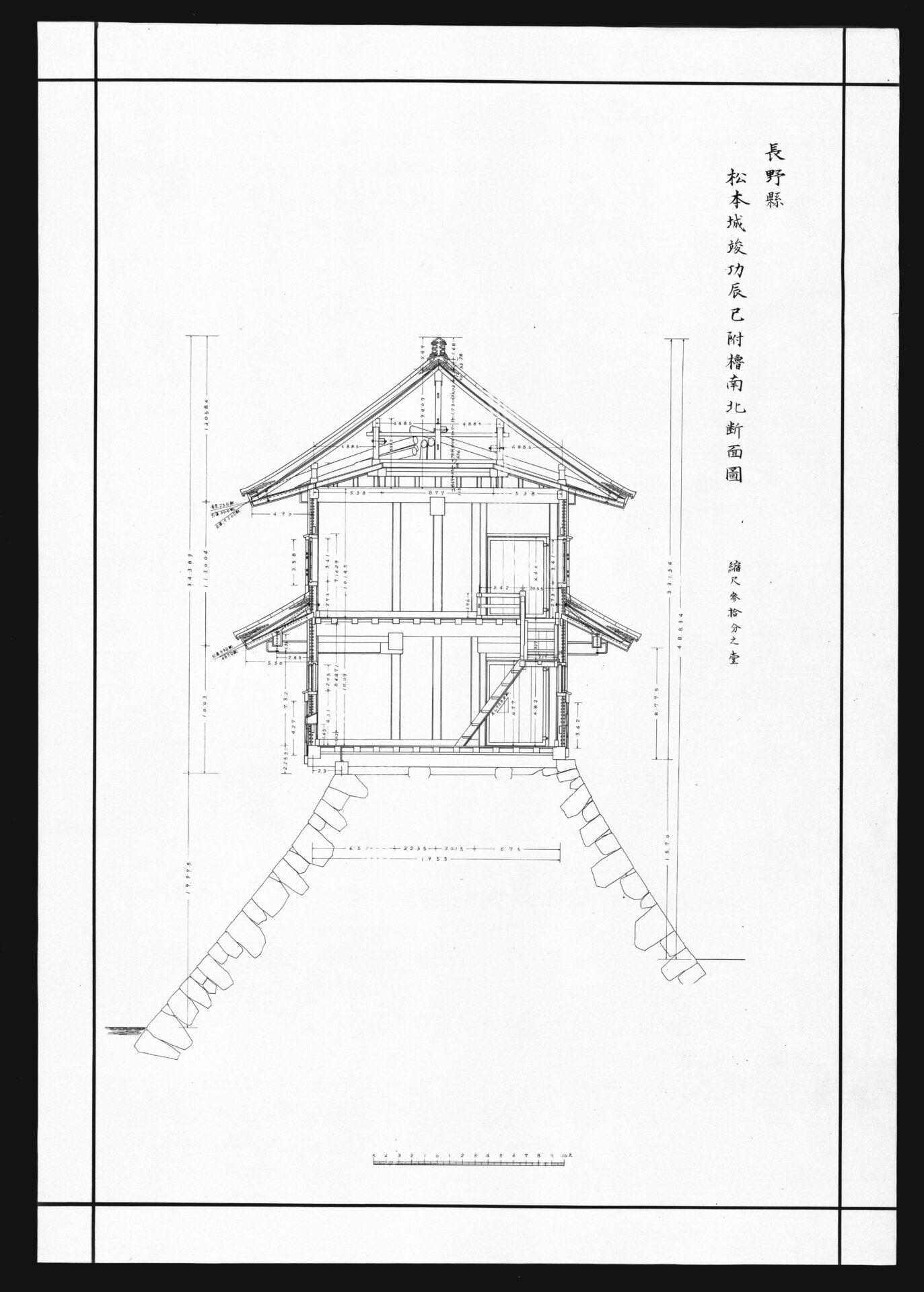 松本城竣功辰巳附櫓南北断面図